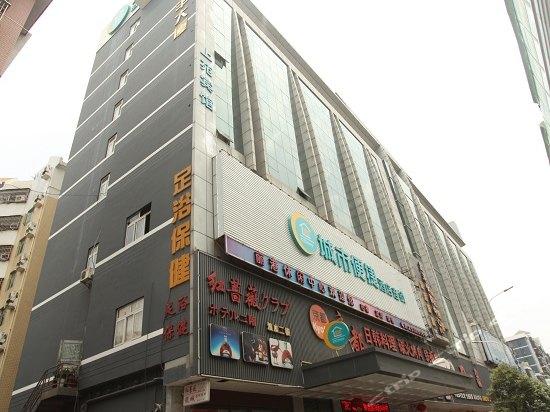 便捷酒店 深圳龙华地铁站店