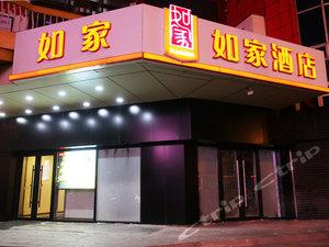 如家快捷酒店(雞西金龍大廈火車站店)