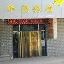 涇陽華源旅館