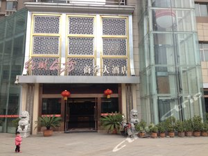 清鎮紅樹東方商務大酒店