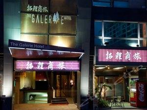 台中拓程商旅(The Galerie Hotel)
