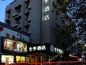 全季酒店(杭州西湖斷橋店)
