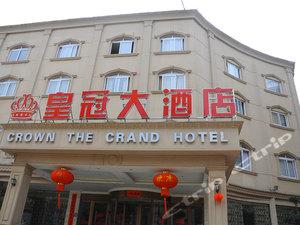 廣豐皇冠大酒店