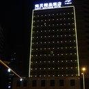 淮南海貝精品酒店