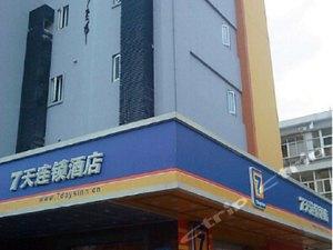 7天連鎖酒店(深圳海上世界店)