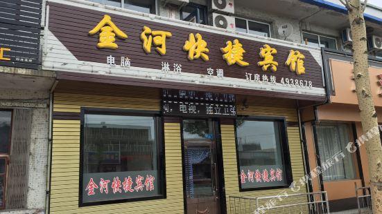 集賢金河快捷賓館