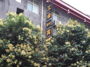 涇陽公會6+1賓館