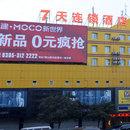 7天連鎖酒店(漯河交通路新瑪特廣場店)
