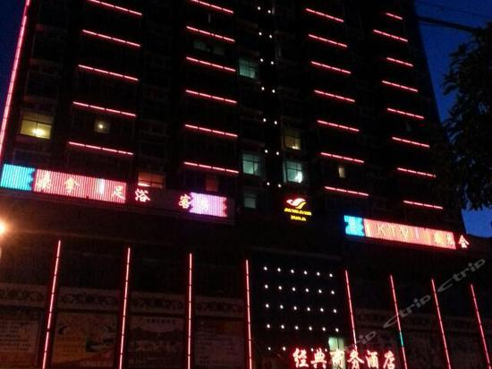 南安经典商务酒店