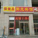 朔州陽光賓館
