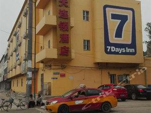 7天連鎖酒店(安國東方藥城店)