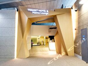 仁川機場轉機酒店(Incheon Airport Transit Hotel)