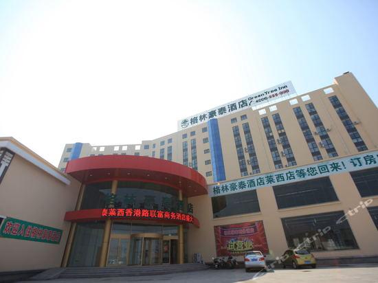 外观-格林豪泰(莱西香港路联富店) 外观-携程酒店预订