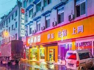 夾江君淶酒店