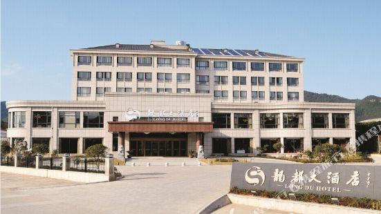 杭州龍都大酒店