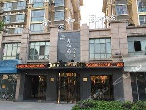 揚中鑫和園大酒店