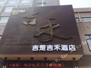 荊州吉禾酒店(原吉楚吉禾酒店)
