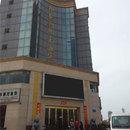 郟縣新陽光飯店