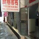 長陽新巷客棧