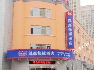 漢庭酒店(香河店)