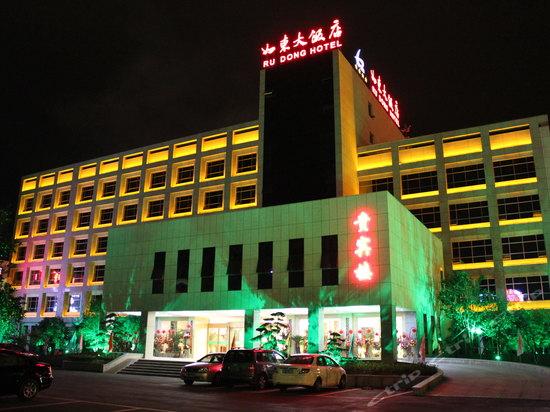 如东大饭店