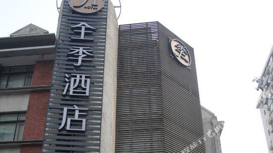 Ji Hotel (Shanghai Xujiahui)