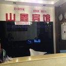 思南山鑫賓館