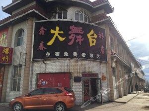 嫩江鑫春旅店