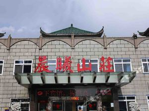 衡陽南岳祝融峰頂晨曦賓館