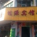 邵武佳源賓館