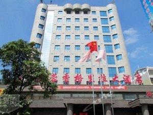 桂陽芙蓉香格里拉大酒店