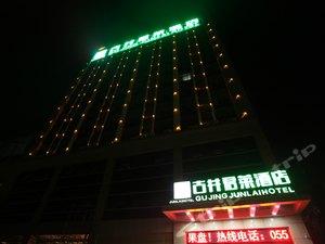 淮南古井君萊酒店