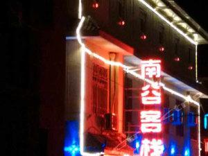 黃陵南谷客棧