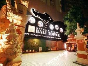Hotel & Resort Bali Tower Tennoji Osaka (大阪巴厘島塔天王寺度假酒店)