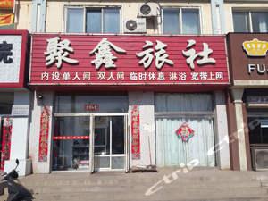 朝陽聚鑫旅社