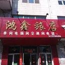依蘭鴻鑫旅店