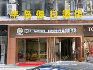 鶴峰半島假日酒店