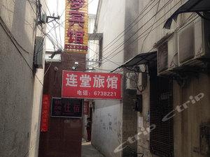 鳳陽連堂旅館