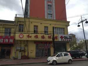 嫩江和順緣旅館