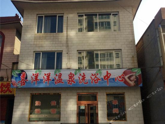 忻州喜洋洋温泉洗浴中心