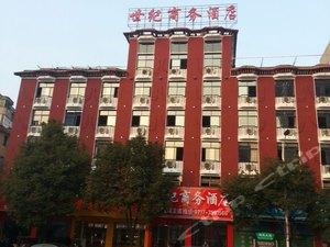 遠安世紀商務酒店