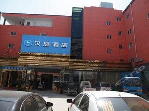 漢庭酒店(阜陽市政府店)