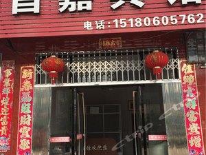 瑞昌習嘉賓館
