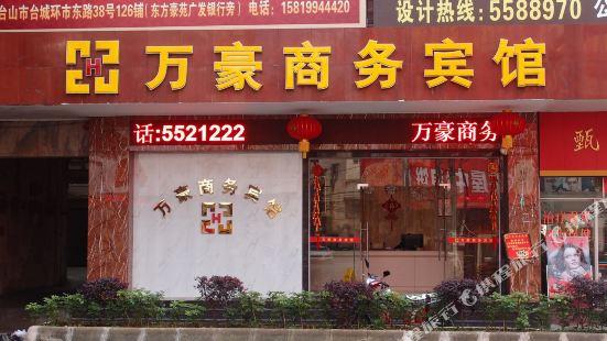 Wanhao Business Hotel