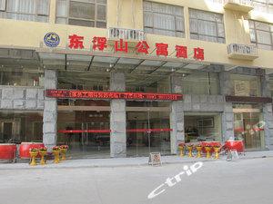平潭東浮山公寓酒店