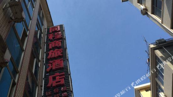 商洛同程商旅酒店