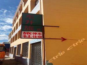 洛南東升旅社