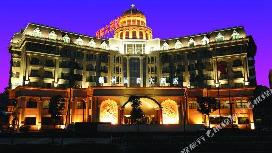衢州國際大酒店