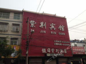 阜南紫荊賓館