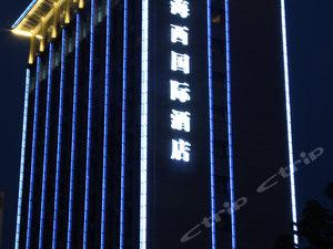 上饒海西國際酒店
